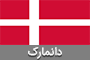 dk قوانین کشور ها