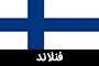 fi قوانین کشور ها