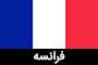 fr قوانین کشور ها