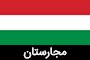 مجارستان