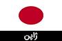 jp قوانین کشور ها