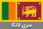 سری لانکا