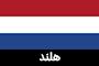 nl قوانین کشور ها