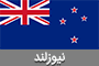 nz قوانین کشور ها