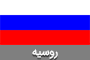 ru قوانین کشور ها