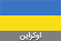 ua قوانین کشور ها