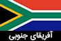 za قوانین کشور ها