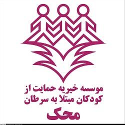 موسسه حقوقی برگزیدگان ملک پور حامی محک
