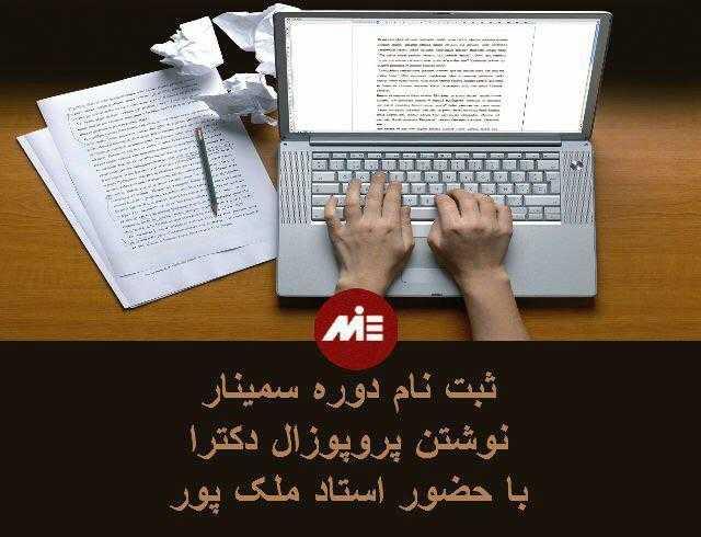 11 2 وبینارهای آموزشی موسسه حقوقی ملک پور