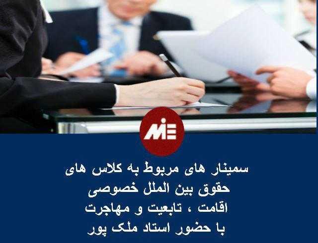 photo 2017 11 01 17 42 18 وبینارهای آموزشی موسسه حقوقی ملک پور