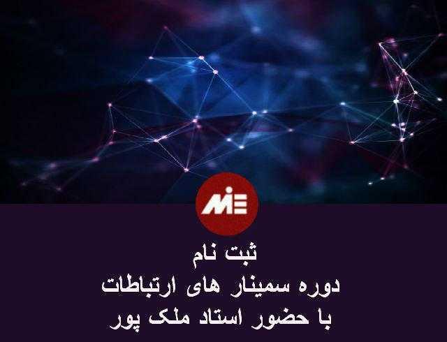 photo 2017 11 01 17 42 23 وبینارهای آموزشی موسسه حقوقی ملک پور
