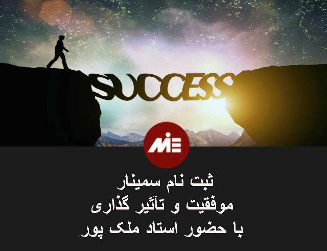photo 2017 11 01 17 42 29 وبینارهای آموزشی موسسه حقوقی ملک پور