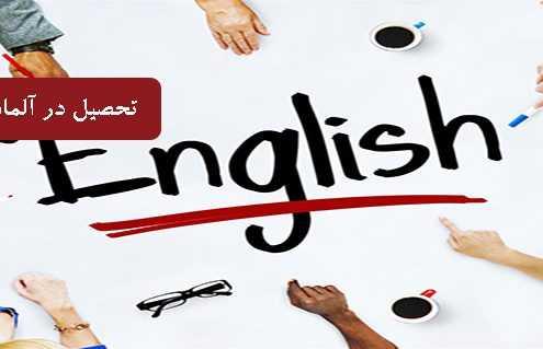 تحصیل در آلمان به زبان انگلیسی