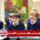 تحصیل در مقطع دبستان در انگلستان0