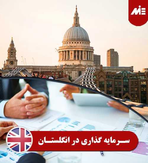سرمایه گذاری در انگلستان 1 سرمایه گذاری در انگلستان