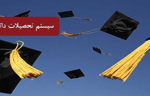 سیستم تحصیلات دانشگاهی در اتریش و نحوه ارزشیابی مدارک تحصیلی