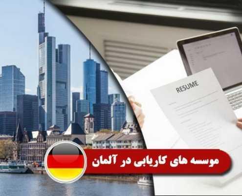 موسسه-های-کاریابی-در-آلمان----Index3