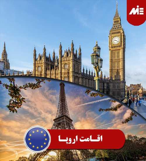 اقامت اروپا 1 اقامت اروپا