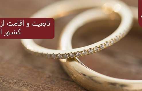 تابعیت و اقامت از طریق ازدواج در کشور اتریش 495x319 مقالات