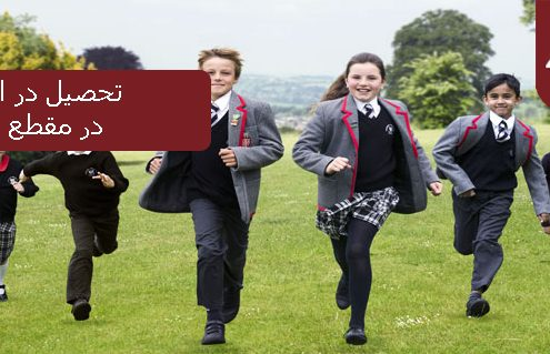 تحصیل در انگلستان در مقطع دبستان 495x319 انگلستان