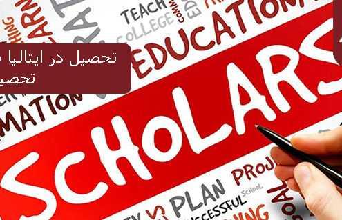 تحصیل در ایتالیا به همراه بورس تحصیلی 495x319 مقالات