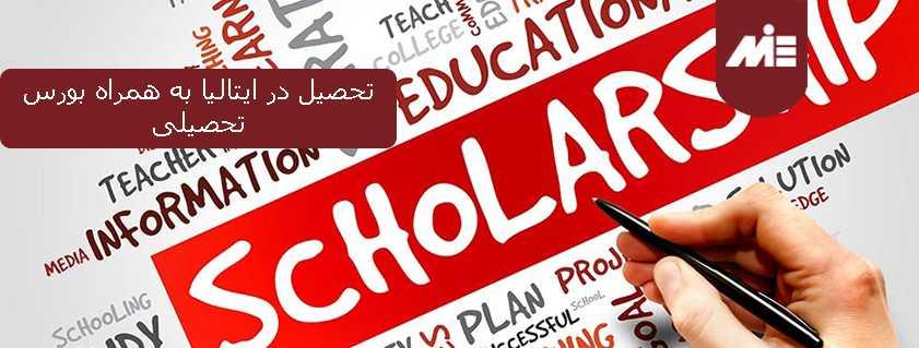 تحصیل در ایتالیا به همراه بورس تحصیلی