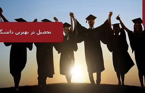 تحصیل در بهترین دانشگاه های انگلستان 495x319 مقالات