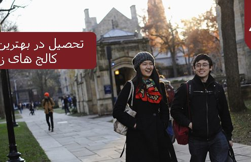 تحصیل در بهترین دانشگاه ها و کالج های زبان آمریکا