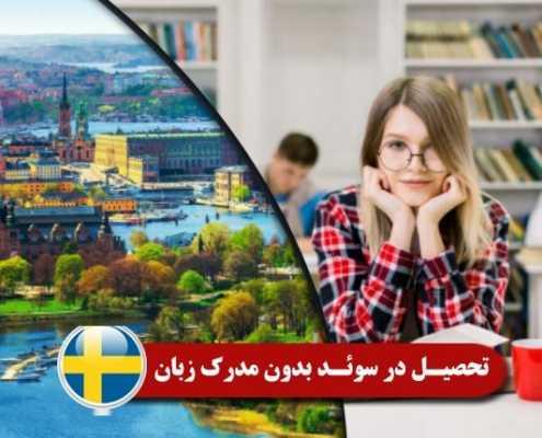 تحصیل در سوئد بدون مدرک زبان