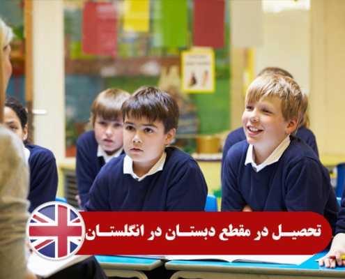 تحصیل در مقطع دبستان در انگلستان0 495x400 انگلستان