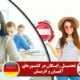 تحصیل رایگان در کشورهای آلمان و اتریش