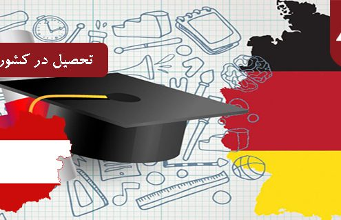 تحصیل رایگان در کشورهای آلمان و اتریش888 495x319 آلمان