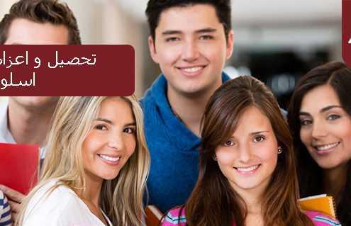 تحصیل و اعزام دانشجو به اسلواکی 495x319 مقالات