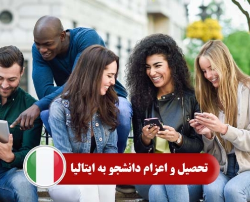 تحصیل و اعزام دانشجو به ایتالیا 3 495x400 ایتالیا