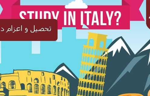 تحصیل و اعزام دانشجو به ایتالیا 495x319 ایتالیا