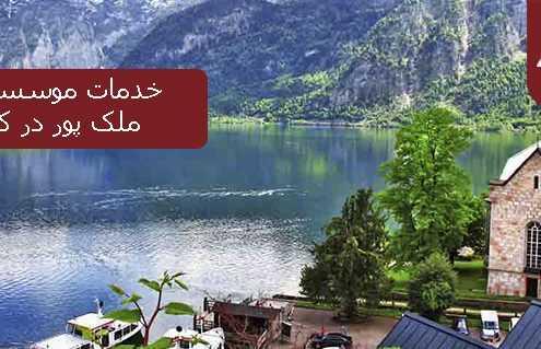 خدمات موسسه ی حقوقی ملک پور در کشور اتریش 495x319 مقالات