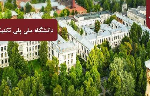 دانشگاه ملی پلی تکنیک سنت پترزبورگ 495x319 روسیه