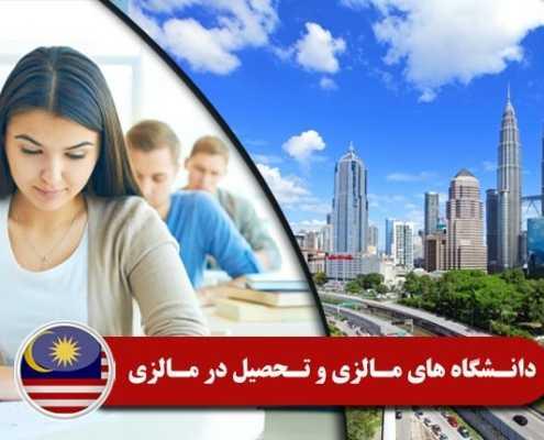 دانشگاه های مالزی و تحصیل در مالزی 4 495x400 مالزی