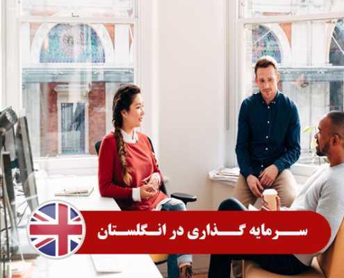 سرمایه گذاری در انگلستان 0 495x400 انگلستان
