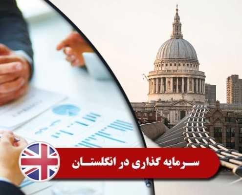 سرمایه گذاری در انگلستان 2 495x400 انگلستان