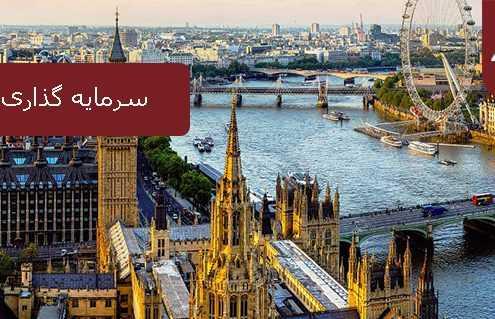 سرمایه گذاری در انگلستان 495x319 مقالات