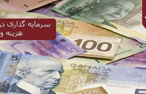 سرمایه گذاری در کانادا با کمترین هزینه و ریسک