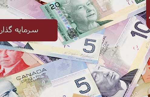 سرمایه گذاری در کانادا 495x319 مقالات