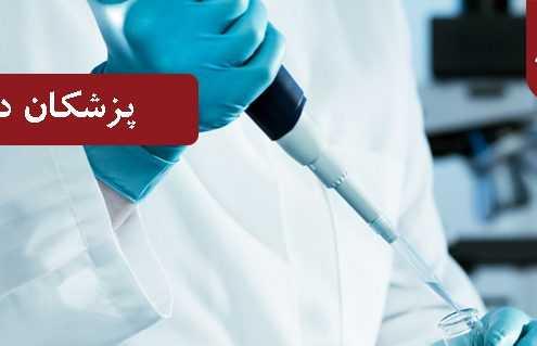 فرصت عالی برای پزشکان در اتریش 495x319 اتریش