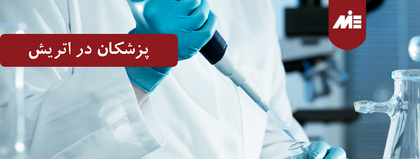 فرصت عالی برای پزشکان در اتریش