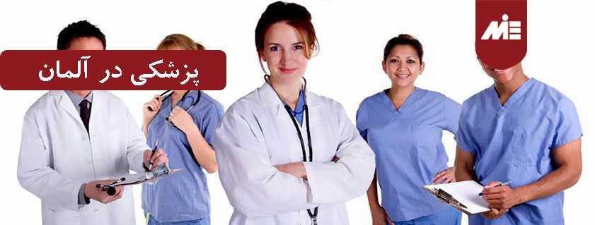 شرایط تحصیل در رشته ی پزشکی در آلمان