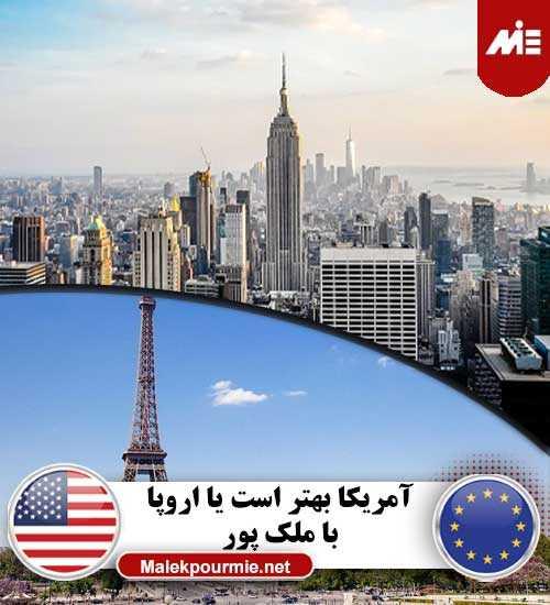 آمریکا بهتر است یا اروپا 10 برای مهاجرت چه مدرک زبانی لازم است؟