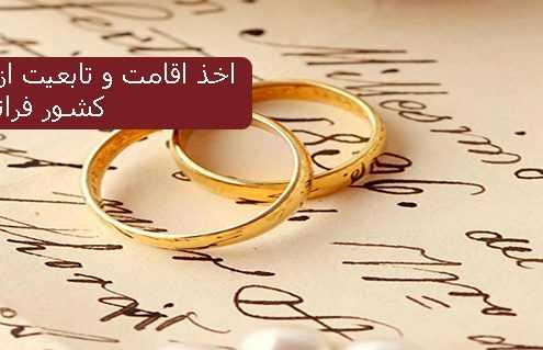 اخذ تابعیت از طریق ازدواج در کشور فرانسه