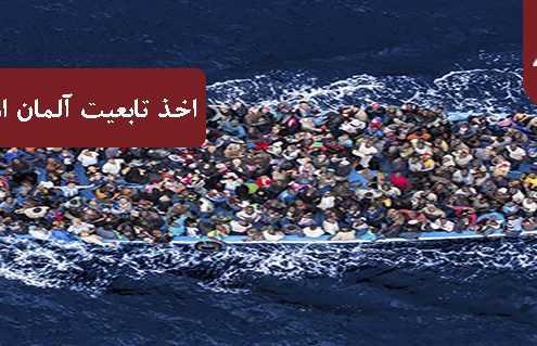 اخذ تابعیت آلمان از طریق پناهندگی