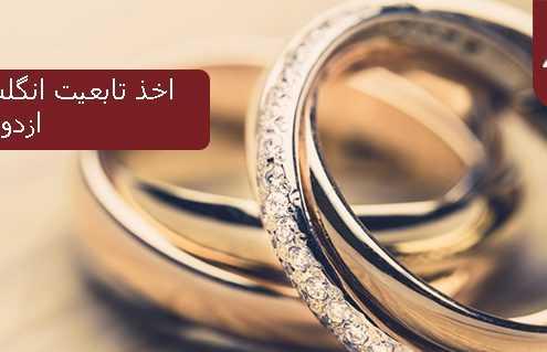 اخذ تابعیت انگلستان از طریق ازدواج